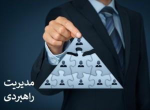 مدیریت راهبردی صادرات DBME