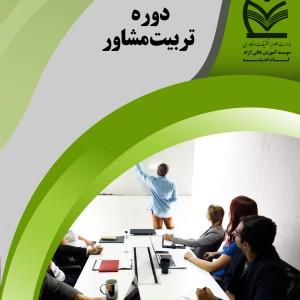 دوره تربیت مشاور عمومی