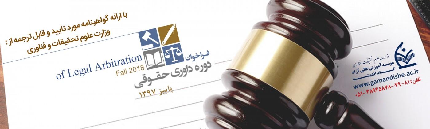 دوره داوری حقوقی