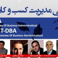آغاز ثبت نام ورودی مهر 98 دوره های عالی مدیریت کسب و کار Post DBA, MBA ,DBA