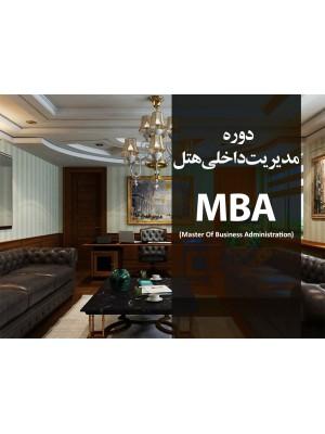 مدیر داخلی هتل MBA