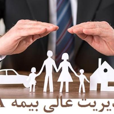 مدیریت عالی بیمه DBA