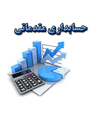 دوره حسابداری مقدماتی